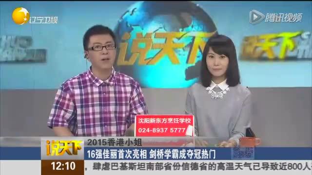 2015香港小姐:刚进复赛就签约TVB——退选佳丽其实是被淘汰的截图