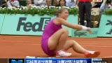 视频:莎娃重返世界第一 决赛对阵法网黑马