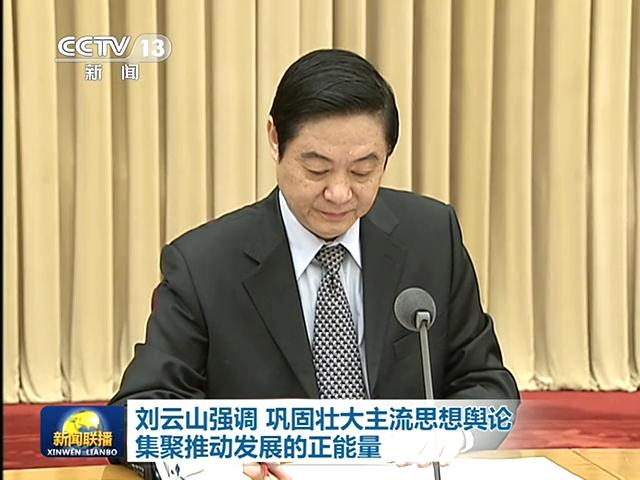 刘云山强调巩固壮大主流思想舆论集聚推动发展的正能量截图