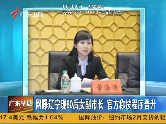 网曝辽宁现80后女副市长 官方称按程序晋升截图