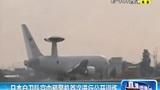 日本自卫队空中预警机首次进行公开训练