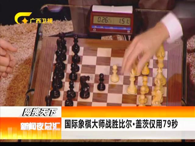 国际象棋大师战胜比尔盖茨仅用79秒截图