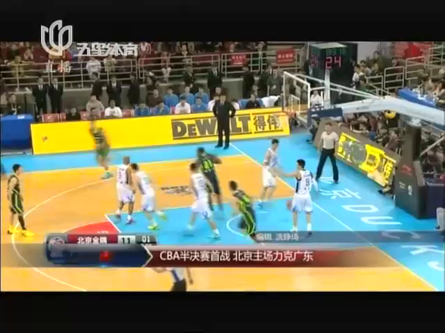 CBA半决赛首战  北京主场力克广东截图