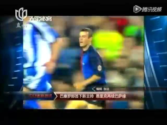 巴塞罗那签下新主帅  恩里克再续巴萨缘截图