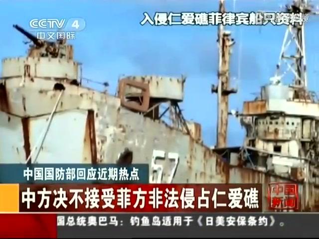 视频资料:中方决不接受菲方非法侵占仁爱礁截图