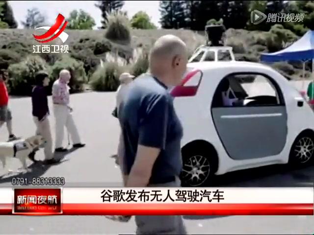 谷歌发布无人驾驶汽车截图 高清图片