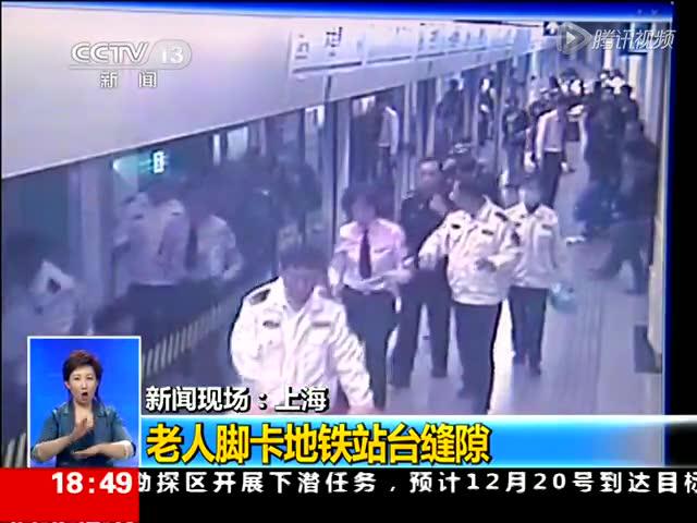 实拍上海白叟左脚卡地铁站台裂缝 乘客呼叫招呼乞助截图