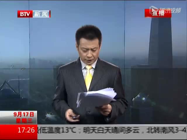内蒙自治区区政府副主席潘逸阳接受调查截图