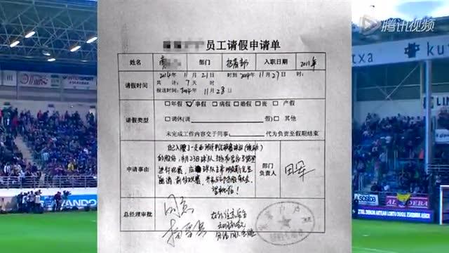 【花絮】最牛中国球迷球队战皇马  现场打霸气中文条幅截图