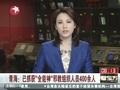青海:已抓获全能神邪教组织人员400余人