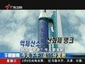 韩国罗老号火箭发射 今天下午3点55分发射