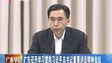 广东召开学习贯彻习近平总书记重要讲话精神会议