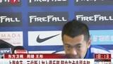 上海申花:三位新人加入俱乐部 阿内尔卡去留未知