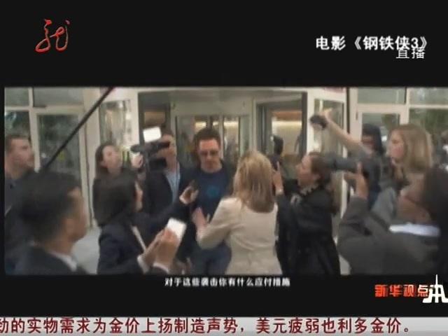《钢铁侠3》中国特供遭调侃截图