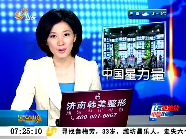《中国星力量》总冠军今晚揭晓截图