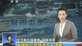 湖南湘潭 暴雨致三名管道工人遇难