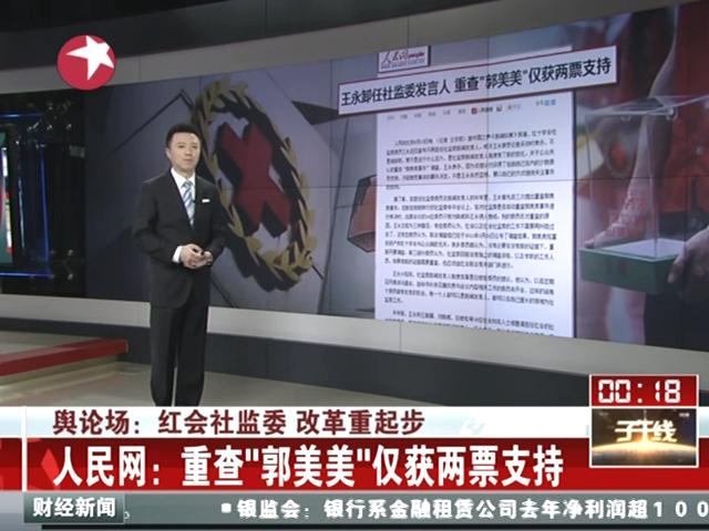 舆论场:红会社监委 改革重起步截图