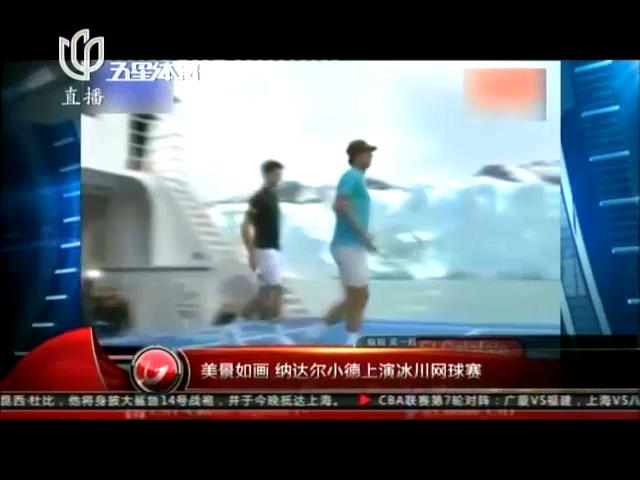 美景如画 纳达尔小德上演冰川网球赛截图
