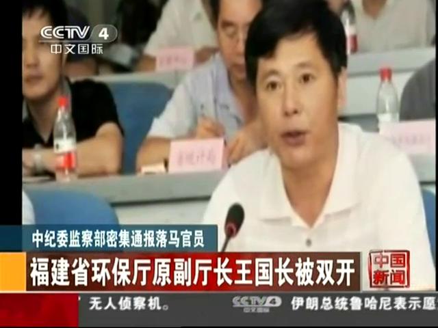 【资料视频】中纪委密集通报落马官员 反腐规模会更大截图