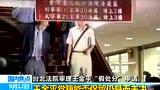 台北法院审理王金平假处分申请