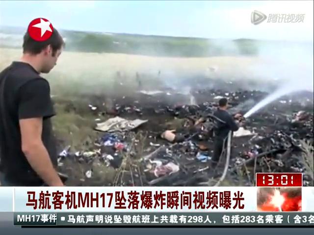 马航客机MH17坠落爆炸瞬间视频曝光截图