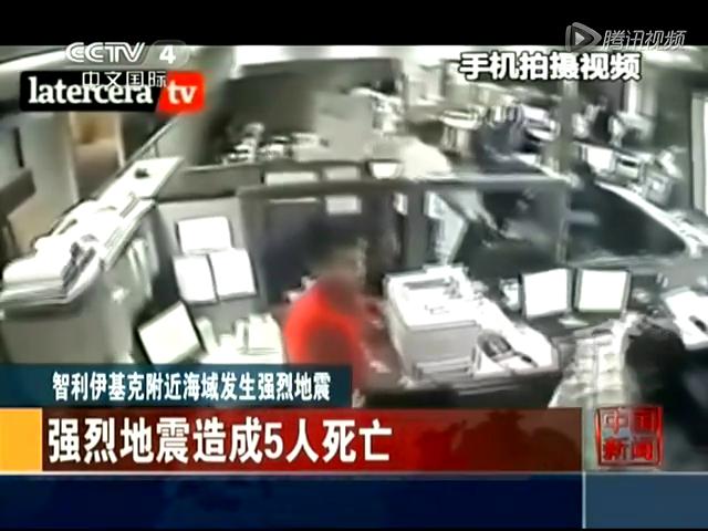 实拍智利发生强震瞬间 办公室员工慌忙逃生截图