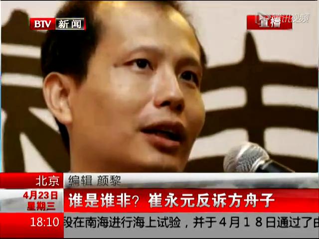 崔永元反诉方舟子侵犯名誉 自称遭到语言攻击截图