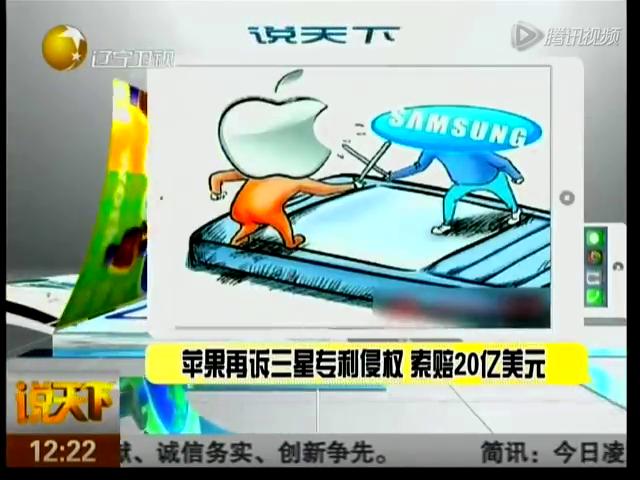 苹果再诉三星专利侵权  索赔20亿美元截图