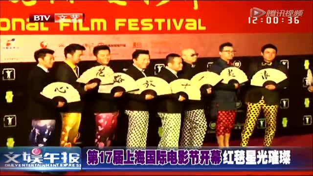第17届上海国际电影节开幕  红毯星光璀璨截图