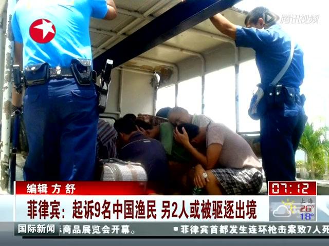 菲律宾:起诉9名中国渔民 另2人或被驱逐截图