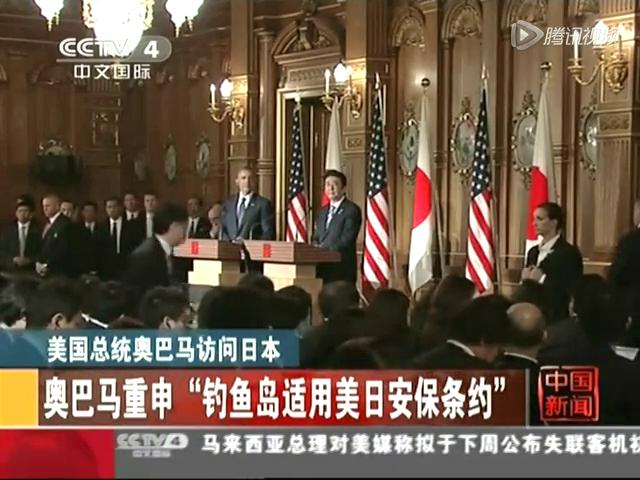 """奥巴马重申""""钓鱼岛适用美日安保条约""""截图"""