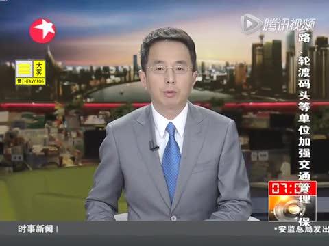 上海市领导深切哀悼外滩拥挤踩踏事件遇难者截图