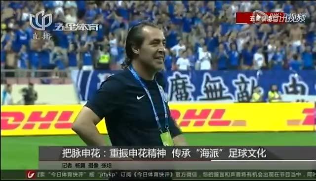 """评脉申花:重振申花精力  传承""""海派""""足球文化截图"""