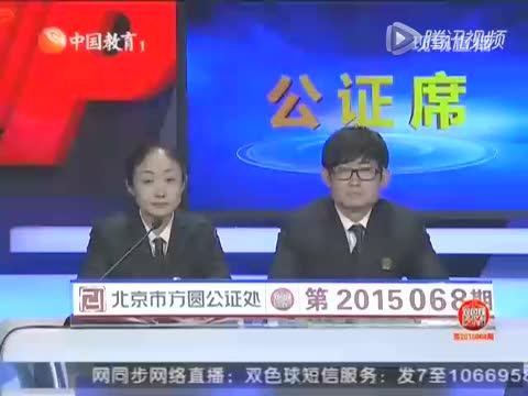 开心双色球 中国福利彩票第2015068期开奖公告截图