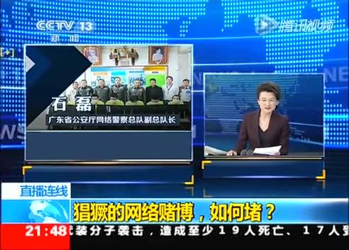 相关视频:网络赌博服务器多设在国外 受害者呼吁国内封杀截图