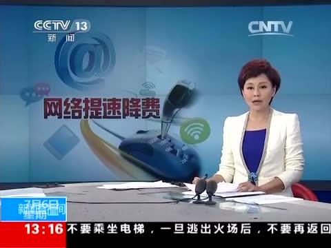 工信部召开推进网络提速降费新闻发布会截图