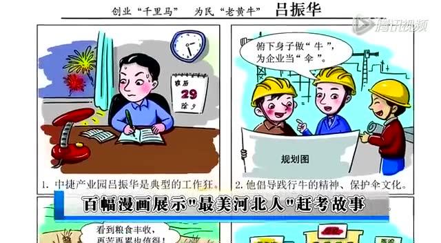 中国梦没法行画出最美河北人_大燕网河买高铁?学生票赶考为什么小学生图片