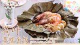 【日日煮】烹饪短片 - 荷叶蒸糯米饭