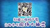 IQ宝宝&猪猪侠乐园活动宣传视频
