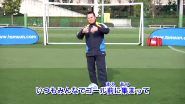 汤姆-拜尔足球训练课堂之左右脚踩球练习