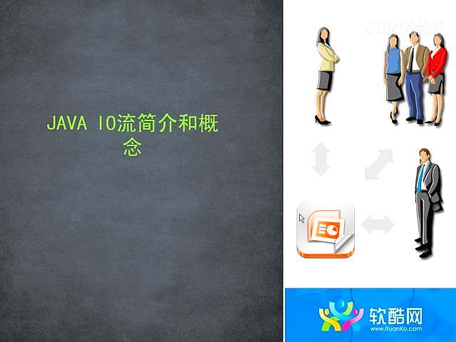 Java IO流从入门到精通