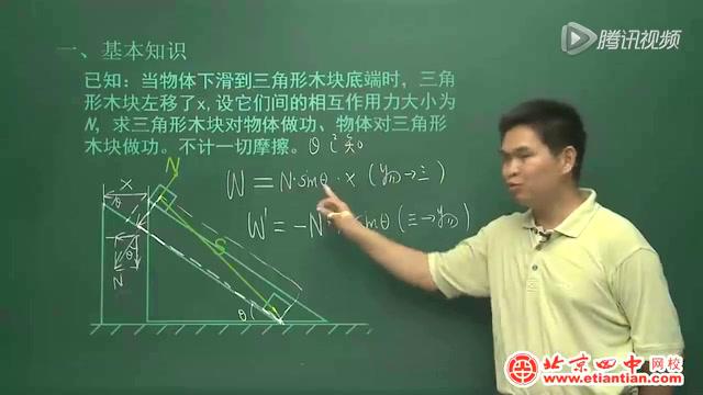 高考物理:功和功率知识讲解