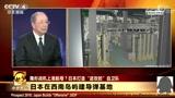 日本欲国产巡航导弹,看看将要部署的地方有多可恶!