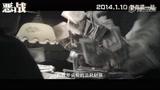 《恶战》预告片:终极版