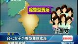 台女子为整型集体卖淫 在韩国被捕