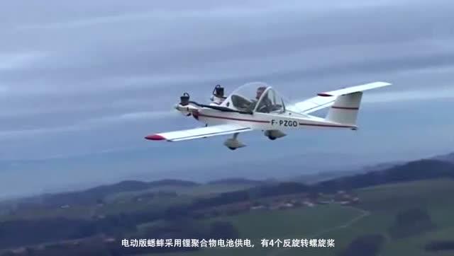 世界上最小的飞机:仅长3米