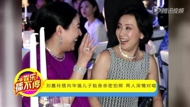 刘嘉玲搭向华强儿子贴身亲密拍照   两人深情对唱截图