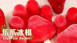 【日日煮】烹饪短片 - 爪爪冰棍