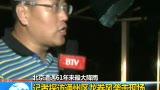 北京遭遇61年来最大降雨  记者探访通州区龙卷风袭击现场
