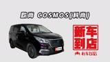 《新车到店》欧尚COSMOS 科尚  2019款 1.5T 手动旗舰型 - 大轮毂汽车视频